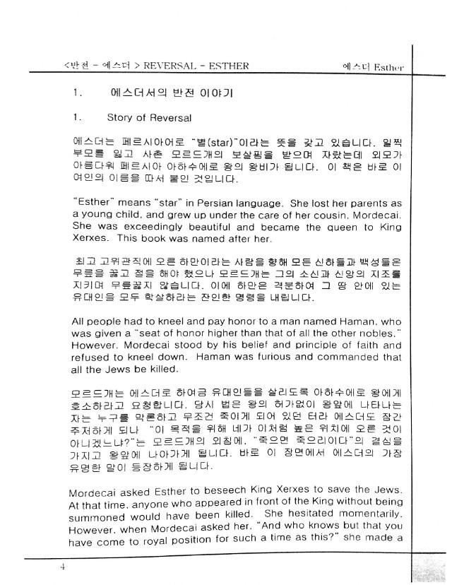 에스터-page4.jpg