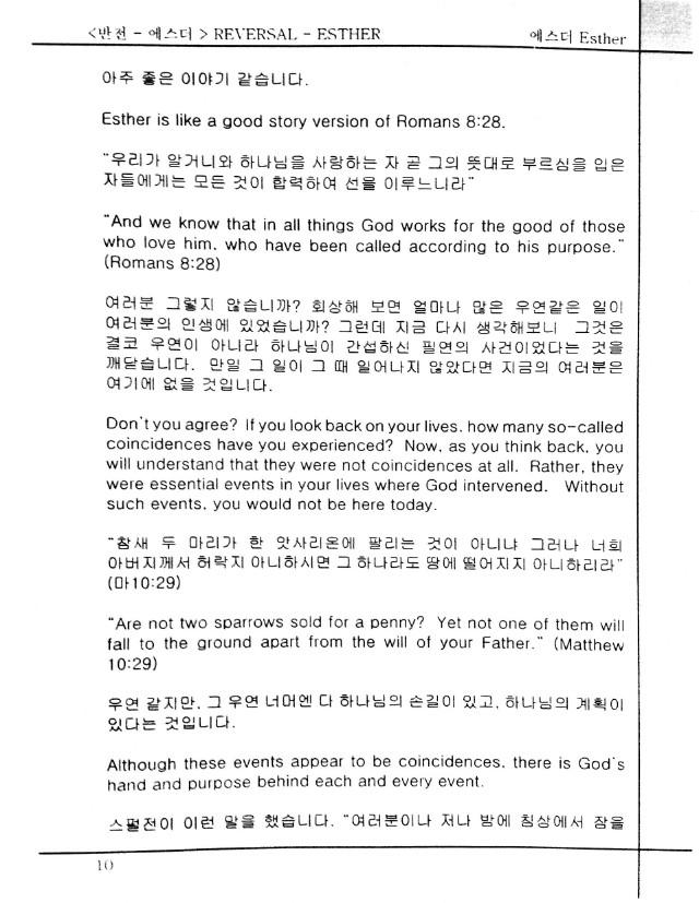 에스터-page10.jpg