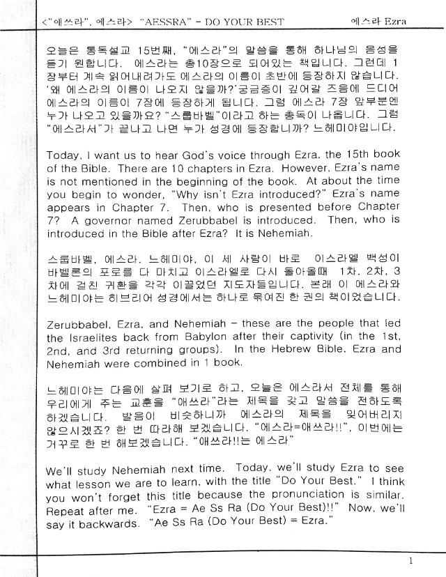 에스라-page1.jpg