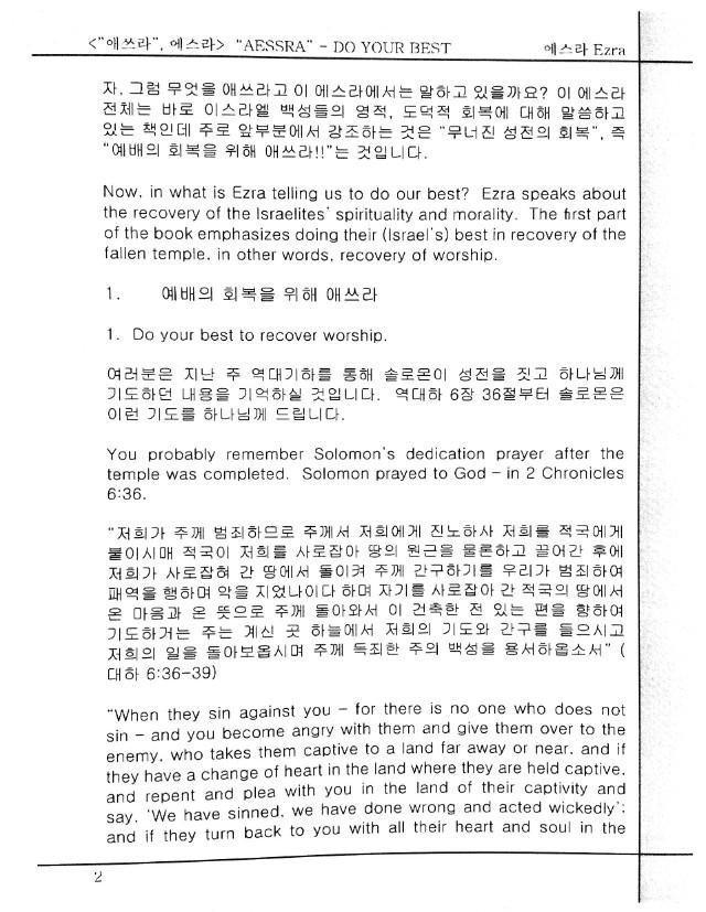 에스라-page2.jpg