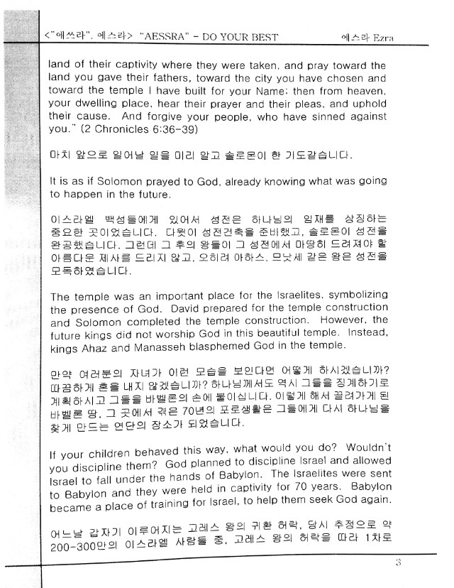 에스라-page3.jpg