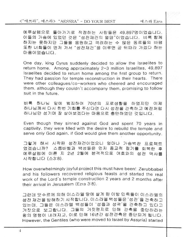 에스라-page4.jpg