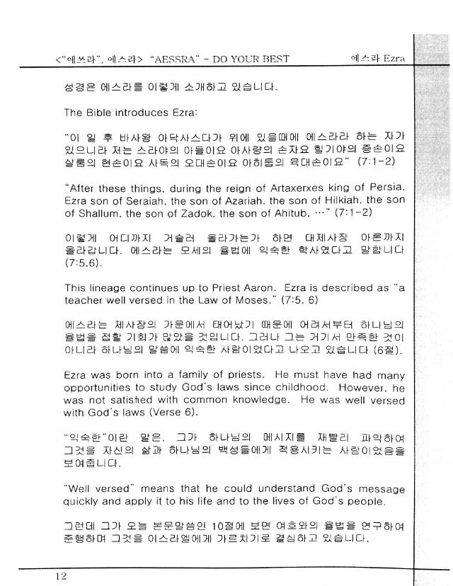 에스라-page12.jpg