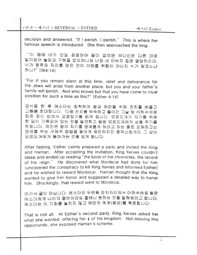 에스터-page5.jpg