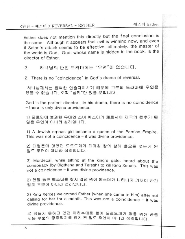에스터-page8.jpg