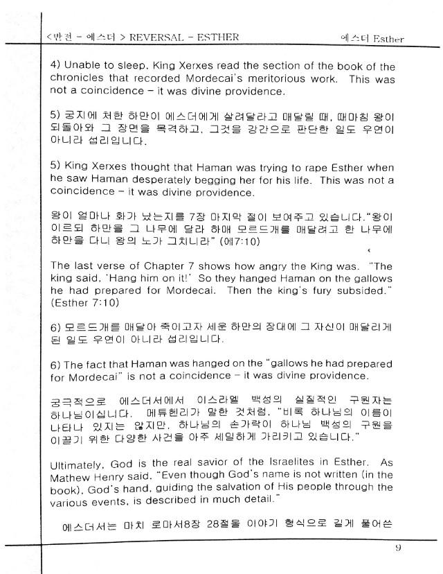 에스터-page9.jpg