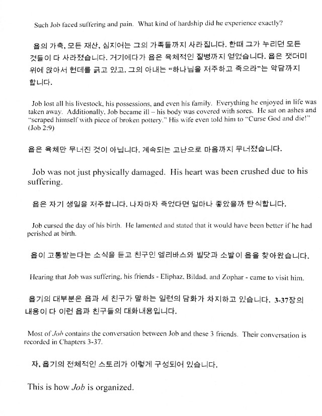 욥기-page4.jpg