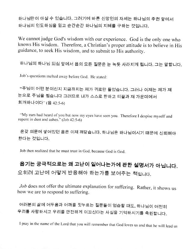욥기-page11.jpg