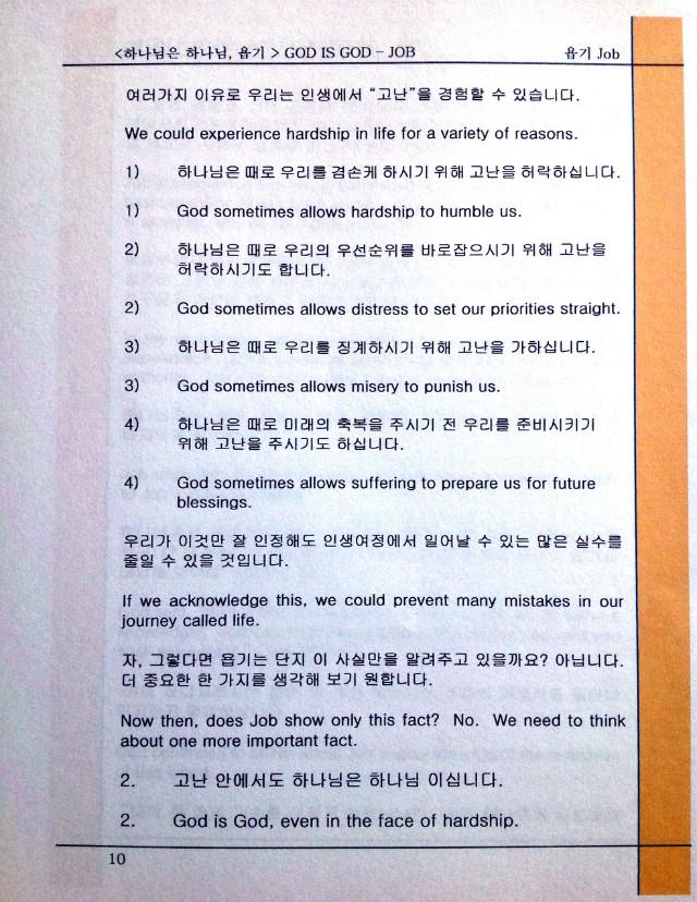 욥기 뉴-page10.jpg