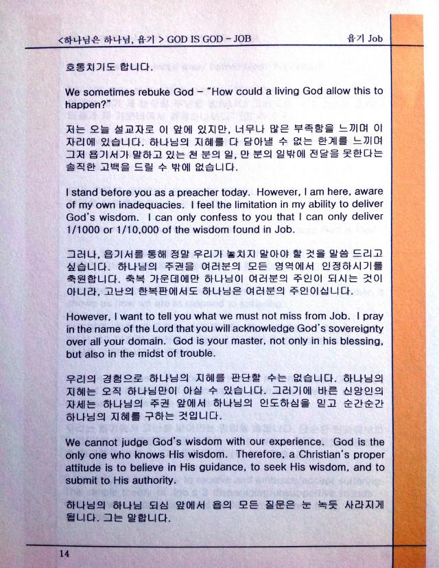 욥기 뉴-page14.jpg