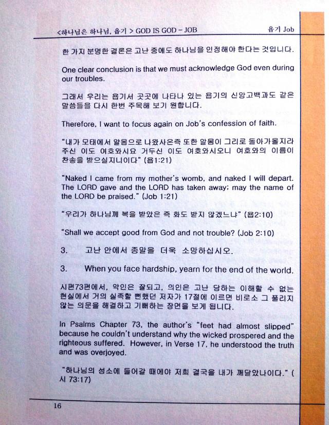 욥기 뉴-page16.jpg